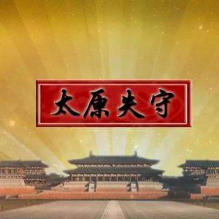 《百家讲坛》 大唐开国(上部)17_太原失守