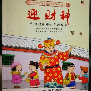 中国年原创图画书系列~迎财神