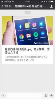 Apps雅思口语1月新题