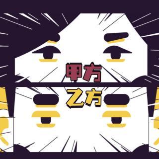 """【甲方乙方】""""大波""""女设计师手把手教你驯服客户!"""