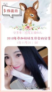 20180111玖儿——参加娃娃生日会的分享
