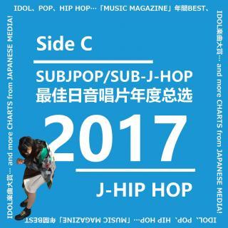 特别放送・J-HIP HOP年度佳作MIX 2017