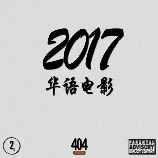 Vol.76 404两岁啦!2017华语片盘点。