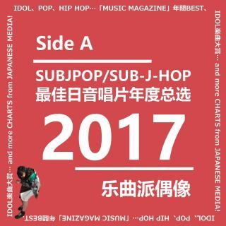 特别放送・乐曲派偶像年度佳作MIX 2017