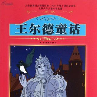 王尔德童话快乐王子