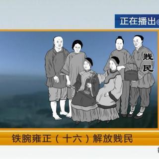 《法律讲堂(文史版)》铁腕雍正(十六)解放贱民