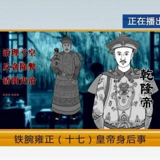 《法律讲堂(文史版)》铁腕雍正(十七)皇帝身后事