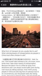 雅思口语经典题目transportation