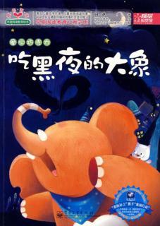 吃黑夜的大象