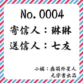 无字书信:No.0004