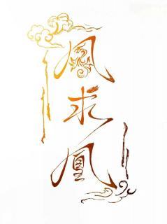 白鹿-凤囚凰(凤求凰主题曲)