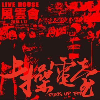 上操电台VOL.5 -- Live House风云会