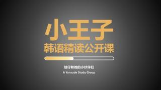 【中英韩三语】小王子12 | 因喝酒所以羞愧