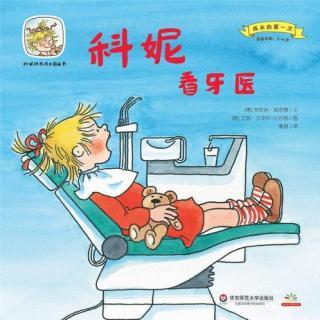 【睡前故事】科妮看牙医