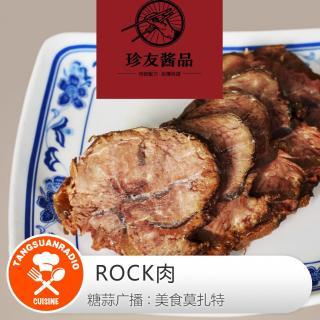 美食莫扎特:ROCK肉