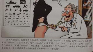 硕&淅妈咪绘本《呀!屁股》