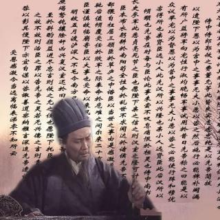 Puro chino: Carta al emperador en vísperas de la expedición 出师表