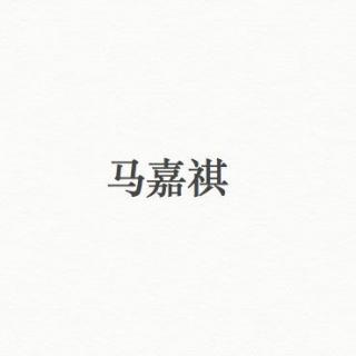 马嘉祺-我想我不够好