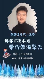 20180201王冬---博学IT技术男带你架海擎天