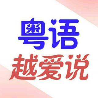 Freeman讲标准粤语,居住美国,广州人