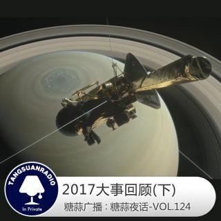 糖蒜夜话VOL124:2017大事回顾(下)