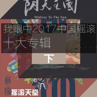 我眼中2017年中国摇滚十大专辑(下)(杨子虚)