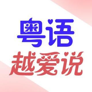粤语试教: 来自四川,发音很准