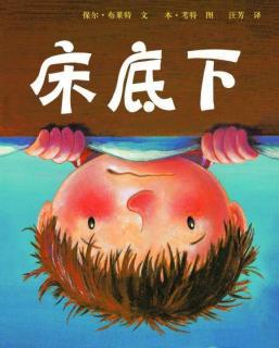 《床底下》❤阳阳老师
