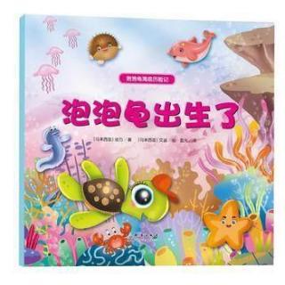 《泡泡龟出生了》❤青青老师
