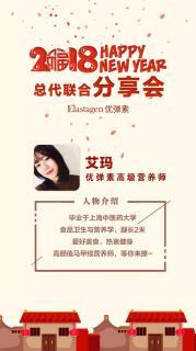 20180206艾玛,春节期间健康饮食