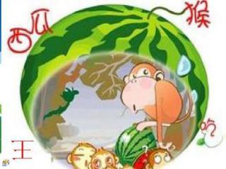 《猴王吃西瓜》❤️敏敏老师