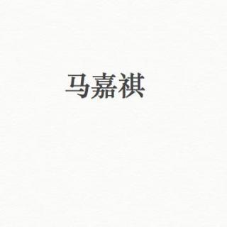 马嘉祺-白月光