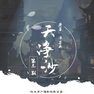 【古风广播剧】《天净沙》(第三期)