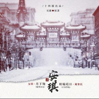 【十四桥出品】民国耽美广播剧《安琪》第二期