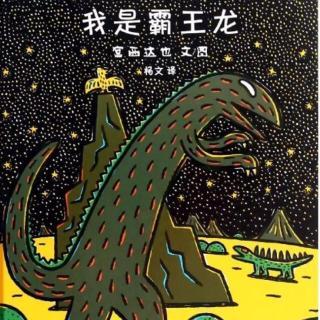 《我是霸王龙》❤️燕子老师