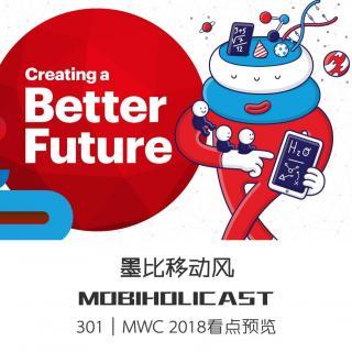 MWC 2018看点预览