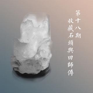 第十八期:收藏石头与田师傅