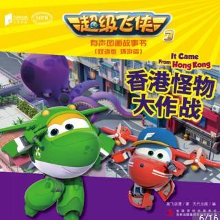 超级飞侠3 香港怪物大作战