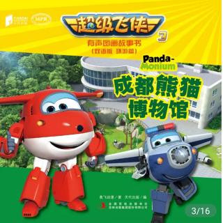 超级飞侠3 成都熊猫博物馆