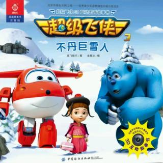 超级飞侠3 不丹巨雪人