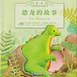 恐龙的故事【第一套自然科学启蒙书】