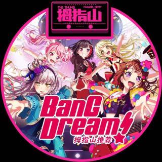 拇指山推荐 - BanG Dream