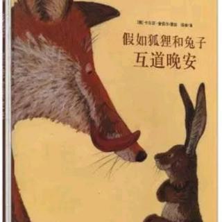 187.《当狐狸和兔子互道晚安》