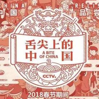 """《舌尖上的中国3》美食记录片的""""春晚"""""""