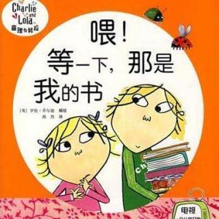 【毛毛阿姨的故事屋】喂!等一下,那是我的书