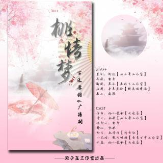 古风原创广播剧《桃情梦》