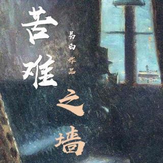 演员邵福平朗读易白散文《苦难之墙》