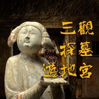 Vol57.三观看展-探墓游地宫.1983毁三观