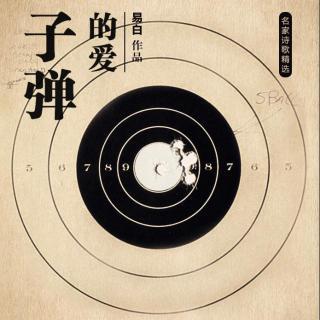 邵福平朗诵一个士兵写个女友的情诗《子弹的爱》