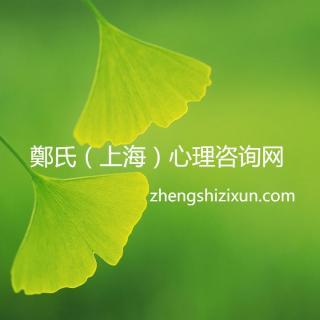2018郑老师 社交恐惧症强迫症的康复方法(二)
